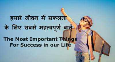 The most important things for success in our life