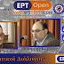 Καταγγελίες-ΣΟΚ Καζάκη (Ε.ΠΑ.Μ.) : «Κυβέρνηση & Ε.Ε. λεηλατούν την Ελλάδα» - Από το swap Σημίτη στο swap Τσίπρα - Η κατάργηση του Ελεγκτικού