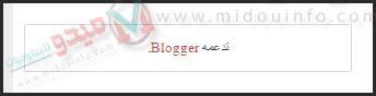 تدعمه Blogger
