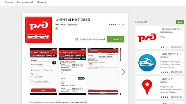 В Google Play появилось приложение для покупки РЖД билетов без комиссии