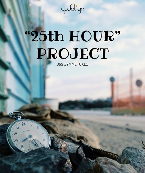"""25th hour"" project: 365 συμμετοχές [e-book]"