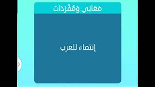 إنتماء للعرب