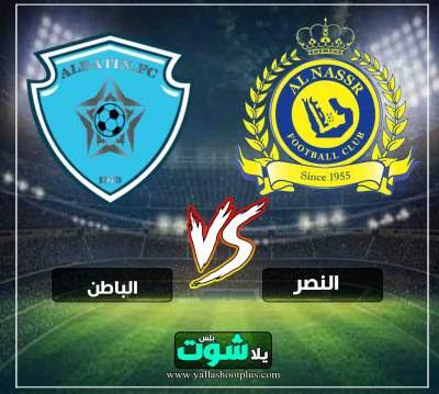 مشاهدة مباراة النصر والباطن بث مباشر اليوم 16-5-2019 في الدوري السعودي