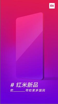 تسريب صورة تشويقية لهاتف Xiaomi Redmi Note 5 المرتقب