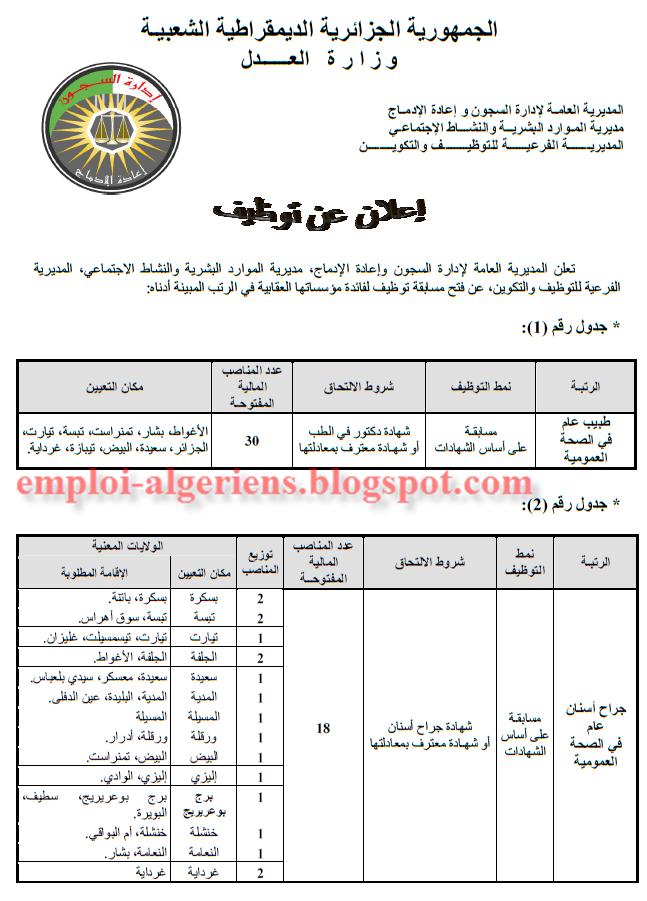 إعلان عن مسابقة توظيف في المديرية العامة لإدارة السجون و إعادة الإدماج ديسمبر 2016