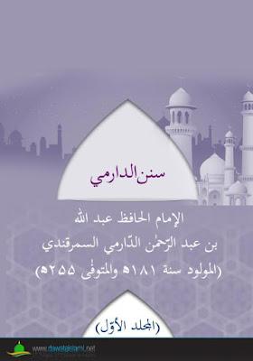 Sunane Darmi Arabic PDF Book