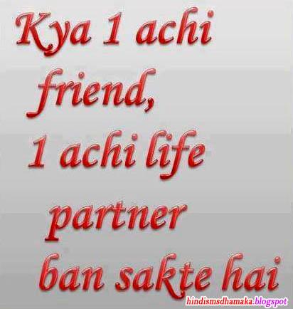 sk shobu: kya ek acchi friend life partner ban sakti hai????