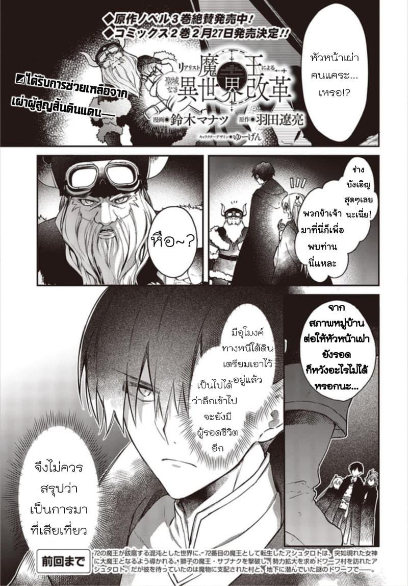 Realist Maou Niyoru Seiiki Naki Isekai Kaikaku ตอนที่ 12
