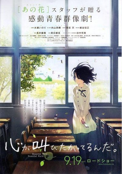 好想大聲說出心底的話,心が叫びたがってるんだ,The Anthem of the Heart -Beautiful Word, Beautiful World-,Kokoro ga Sakebitagatterunda