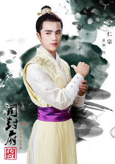 Jiang Chao in 2016 Chinese TV series Legend of Kaifeng
