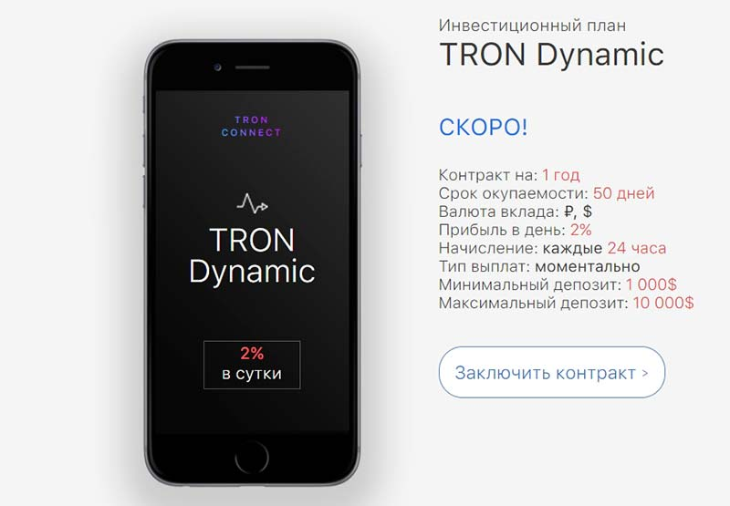 Инвестиционные планы Tron Connect 2
