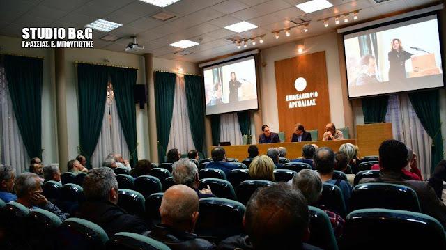 """Ολοκληρώθηκε η εσπερίδα παρουσίασης με θέμα """"Εξωδικαστικός Μηχανισμός Ρύθμισης Οφειλών"""" στο Επιμελητήριο Αργολίδας"""