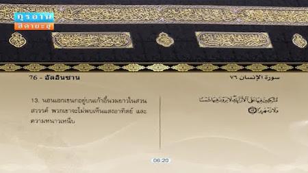 Frekuensi siaran Quran Hidayah Thailand TV di satelit AsiaSat 5 Terbaru