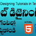 Web Designing Tutorials in Telugu - Learn Step by Step