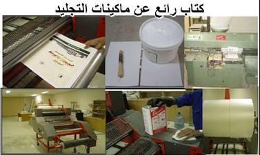 ماكينات التجليد pdf