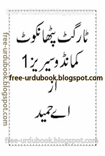 Target Pathankot By A Hameed