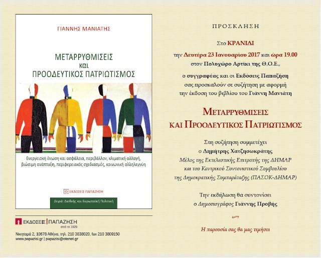 """Παρουσίαση του βιβλίου """"Μεταρρυθμίσεις και Προοδευτικός Πατριωτισμός"""" του Γ. Μανιάτη στο Κρανίδι"""
