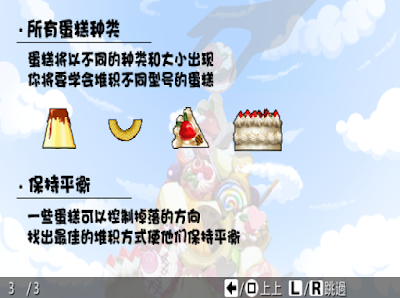 【PSP】蛋糕成堆中文版(pile up bakery)