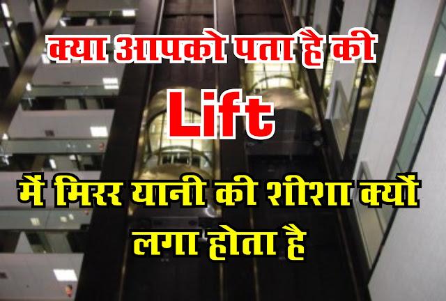 Lift me mirror kyo lga hota hai -  लिफ्ट में शीशा यानी की मिरर क्यों लगा होता है