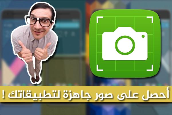 أحصل على صور Screenshots إحترافية لإستعمالها في عملك كمطور تطبيقات | سوف تنسى عملية التصميم !