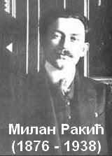 Милан Ракић | ПЕСНИКУ