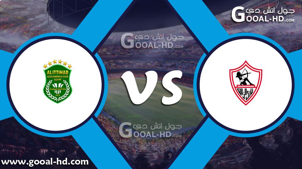 مشاهدة مباراة الزمالك والاتحاد السكندري بث مباشر اليوم الاحد بتاريخ 01-09-2019 كأس مصر
