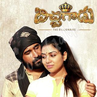 Bichagadu CD Front Cover Poster wallpaper