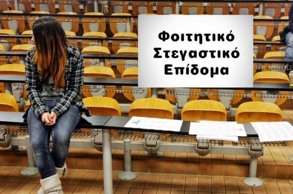 Καταληκτική ημερομηνία η 3η Ιουλίου για το φοιτητικό-στεγαστικό επίδομα