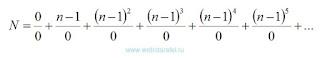 Позиционная система и деление на ноль. Введение новых разрядов.