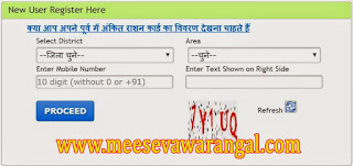 UP Ration Card Online Application Apply and Online Registration