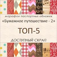 http://scrapdostupen.blogspot.ru/2015/07/blog-post_24.html