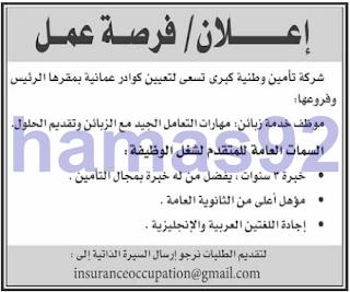 وظائف جريدة عمان سلطنة عمان الاحد 22-01-2017