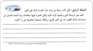 18951043 459493327744293 4433817407782902589 n - سبل التوفيق في الانتاج الكتابي كتاب موازي رائع