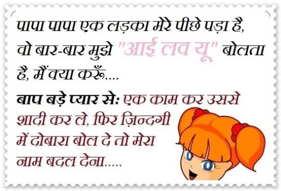 Hindi I Love you Funny Joke Image