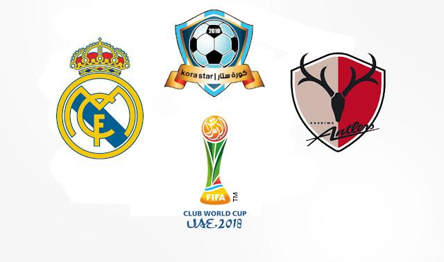 ريال مدريد وكاشيما بث مباشر