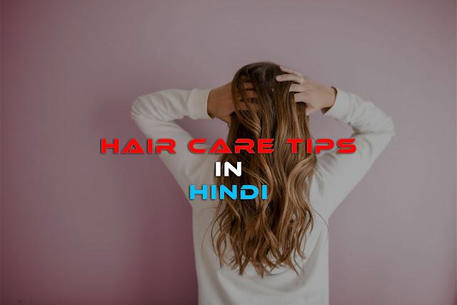 Hair Care Tips In Hindi: बालों का सही देखभाल