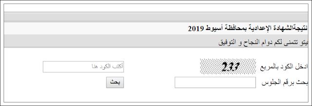 رابط نتيجة إعدادية محافظة أسيوط 2019 التيرم الثانى أخر العام _ برقم الجلوس