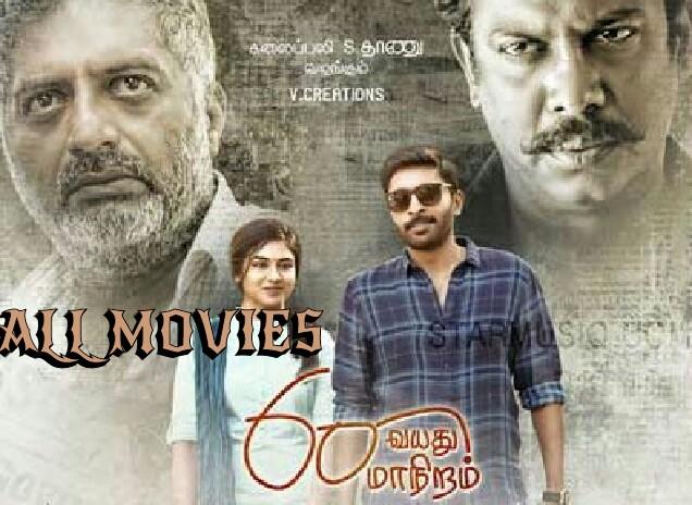 60 Vayadhu Maaniram Movie pic