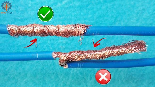 ضاع عمرنا و احنا نسويه غلط - الطريقةالصحيحة !!Proper Joint of Electric Wire