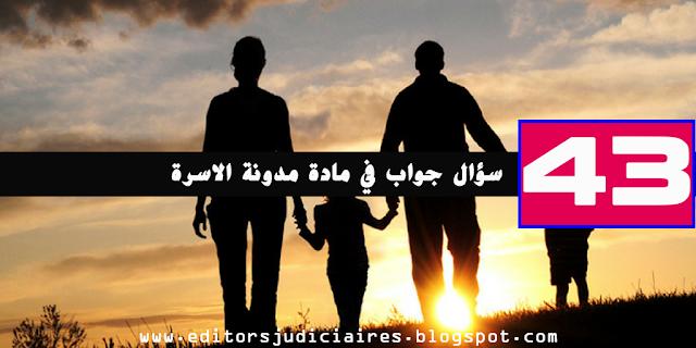 43 سؤال جواب في مادة مدونة الاسرة الاستعداد للامتحان الشفوي وزارة العدل والحريات2017 43