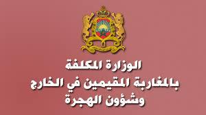 الوزارة المكلفة بالمغاربة المقيمين في الخارج وشؤون الهجرة