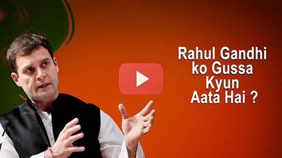 Rahul Gandhi Ko Gussa Kyun Aata Hai