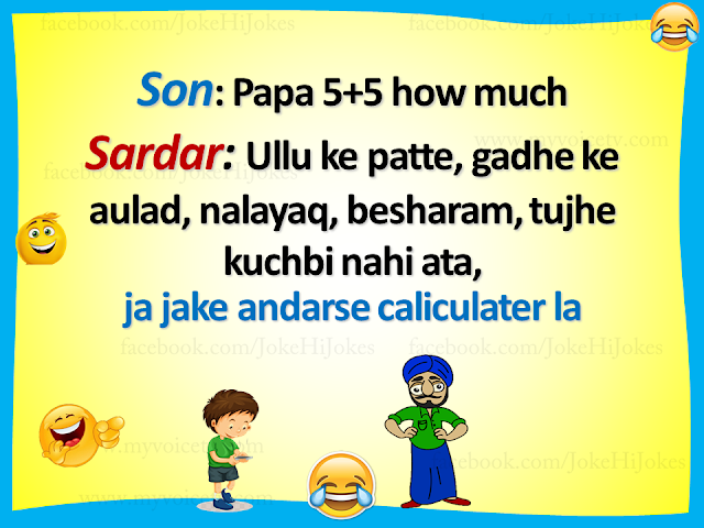 #SardarJokes - Sardar son to his papa ..... #joke ..☺…hahahah