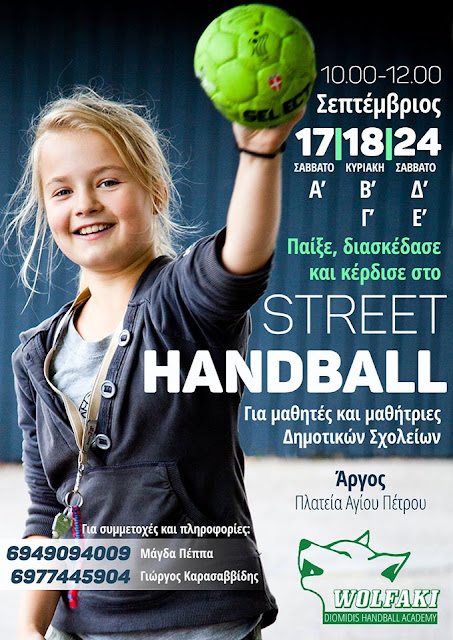 Street Handball στο Άργος για μαθητές και μαθήτριες Δημοτικών Σχολείων
