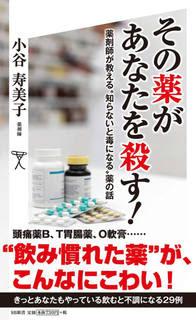 """[小谷寿美子] その薬があなたを殺す!-薬剤師が教える""""知らないと毒になる""""薬の話"""