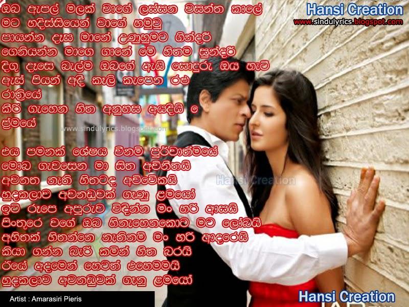 Lyric songs with apple in the lyrics : Sinhala Songs Lyrics: Amarasiri Pieris Songs Lyrics