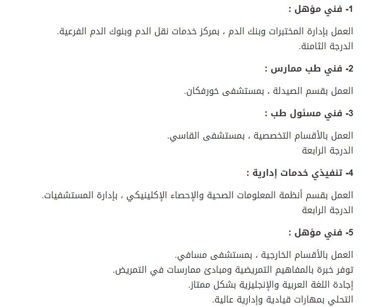 هيئة صحة دبي وظائف