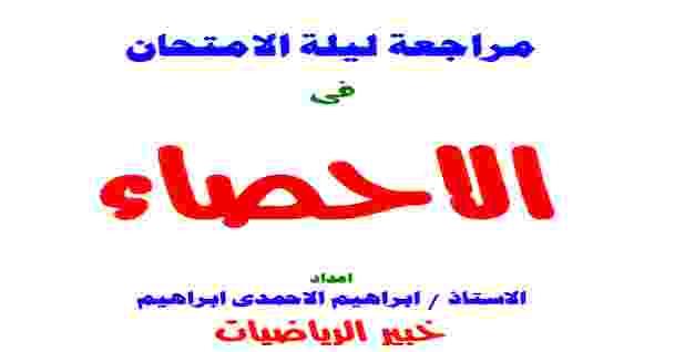 مراجعة ليلة الامتحان فى الاحصاء للثانوية العامة 2020 محلولة لمستر ابراهيم الأحمدى