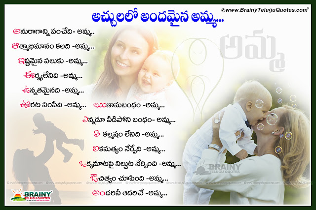 Telugu Awesome Alphabets Quotes On Mother Inspirational Amma