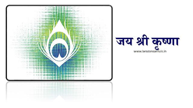 Happy Krishna Janmashtami Images